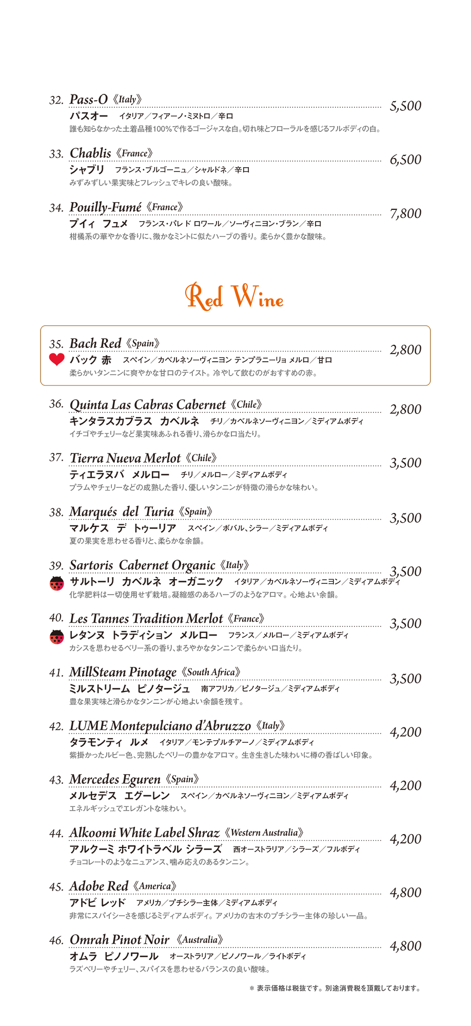 1606_Gigas_GR_ワインンリスト