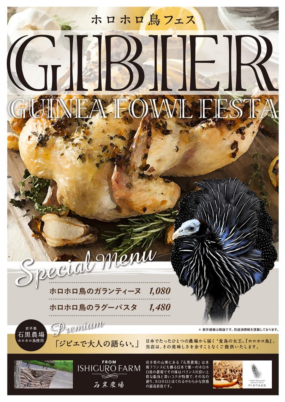 1611_洋食G【Gigas GR】ホロホロ鳥フェス_A4