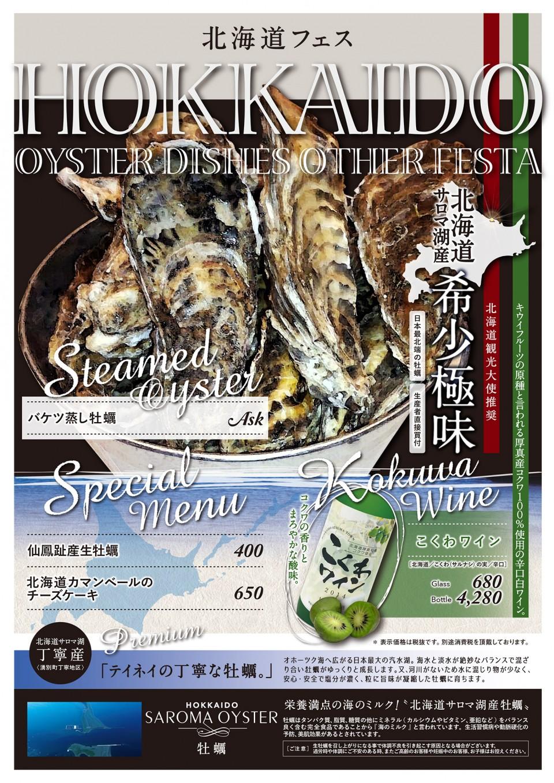 1611_洋食G【Gigas GR】北海道フェス_A4