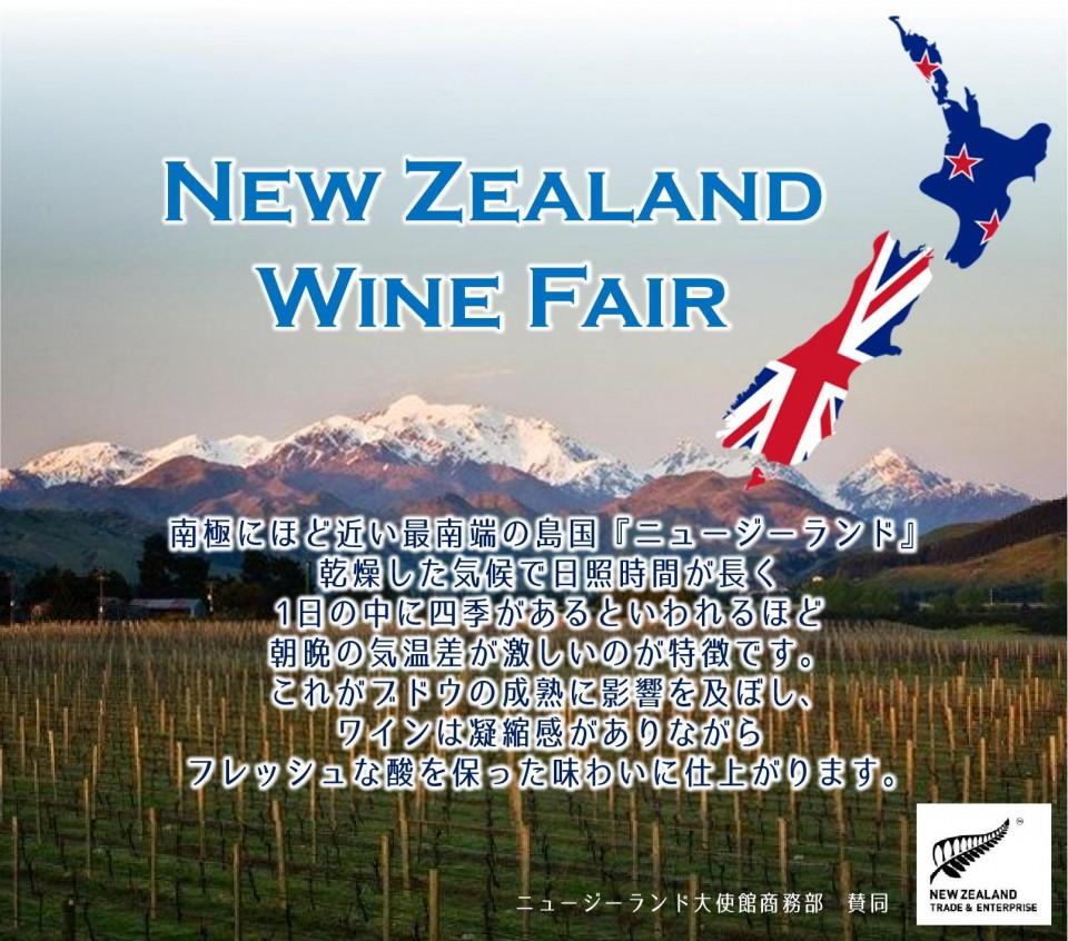 ニュージーランドワインフェア_Gigas東京様_HP告知用